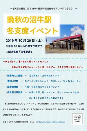 沼牛駅冬支度イベント ポスター