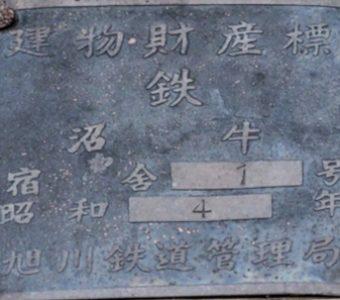 建物財産標(駅左側)