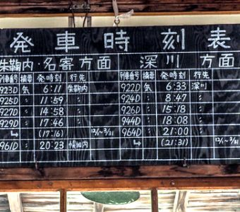 改札口の時刻表